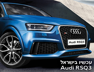 עכשיו בישראל Audi RSQ3
