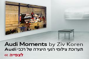 Audi Moments by Ziv Koren