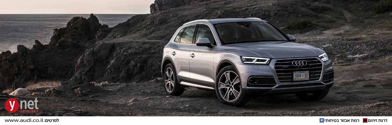 להפליא אאודי Q5 | Audi - קידמה באמצעות טכנולוגיה AR-68