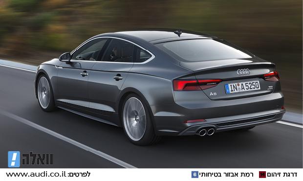 טוב מאוד אאודי A5 | Audi - קידמה באמצעות טכנולוגיה XZ-62